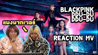 BLACKPINK - DDU-DU DDU-DU MV REACTION | NUGIRL TV