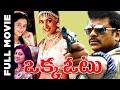 Okka Vootu (1998)  | Telugu Dubbed Movie | Parthiban, Devayani | Roja, Shakeela