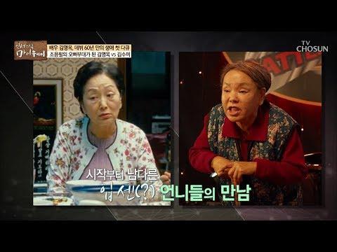 조용필의 오빠부대가 될 입 센(?) 언니들! 김수미와 김영옥 [마이웨이] 127회 20181213