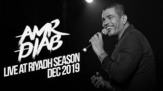 Amr Diab - Riyadh Season Recap Dec 2019 عمرو دياب - ...