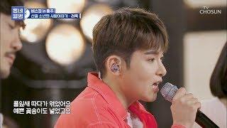 계곡 소년♡ 려욱-산골 소년의 사랑이야기♪(예민) [동네앨범 2019] 1회 20190713