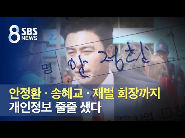 宋慧喬被機場人員偷拍 私密資料全外洩