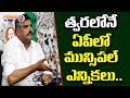 YCP will do clean sweep in Coming Local body elections : Bosta Satyanarayana | Prime9 News