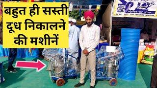 अति सस्ती मशीनें Cow Buffalo Milking machine cheap price subsidy in india in hindi