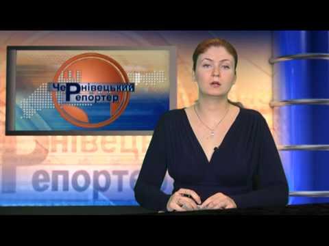 Чернівецький репортер - 20 листопада
