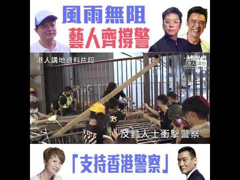 【短片】【演藝界人士撐香港警察!】校長、阿B、影帝梁家輝現身撐警大會 譚詠麟:香港若無法治、不相信會繼續成功 梁家輝:支持香港警察