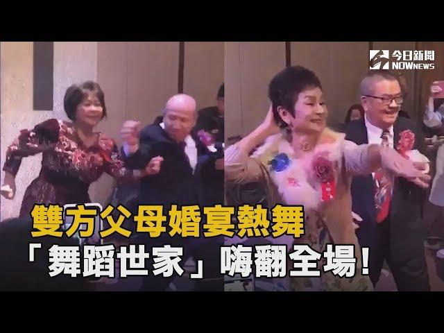 影/雙方父母婚宴熱舞 「舞蹈世家」嗨翻全場