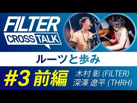 FILTER CROSS TALK #3 -前編-【木村 彰(FILTER Dr) × 深澤 遼平(THRH Dr)】