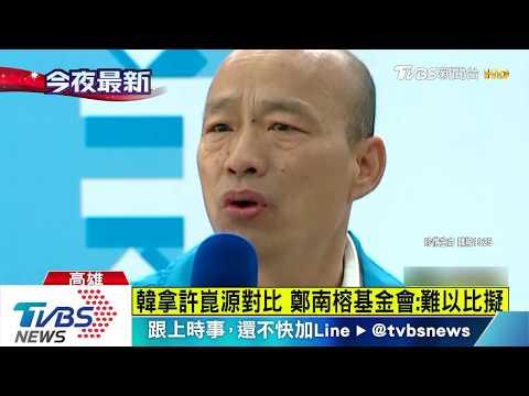 韓拿許崑源對比 鄭南榕基金會:難以比擬