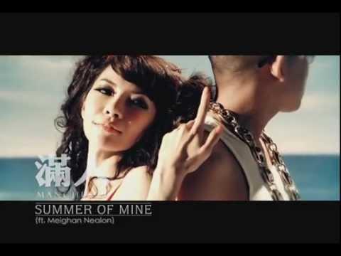 滿人 Manchuker Ft. Meighan Nealon - Summer of Mine (Official MV HD) 嘻哈世界
