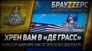 ХРЕН ВАМ В ДЕ ГРАСС. World of Warships: как остаться без дублонов