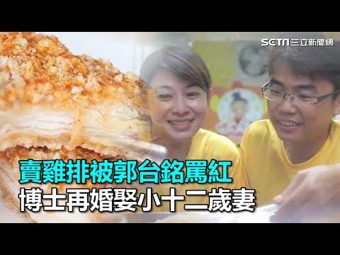 賣雞排被郭台銘罵紅 博士再婚娶小十二歲妻|三立新聞網SETN.com