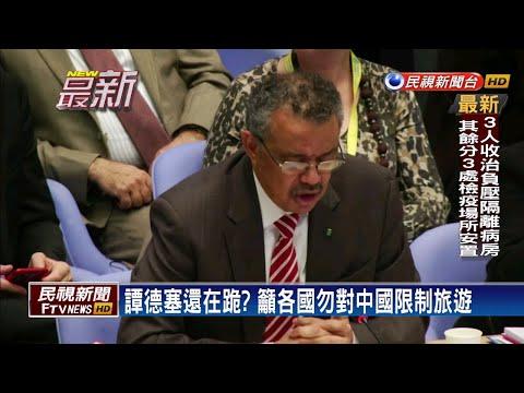 譚德塞還在跪?  籲各國勿對中國限制旅遊-民視新聞