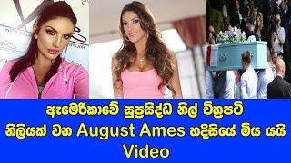 August Ames  funeral Video.