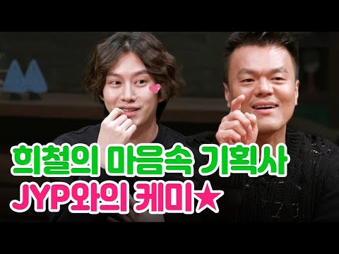 (ENG SUB) So Hee Fan, Hee Chul Has Great Chemistry with Father-in-Law(?) Park Jin Young | Life Bar