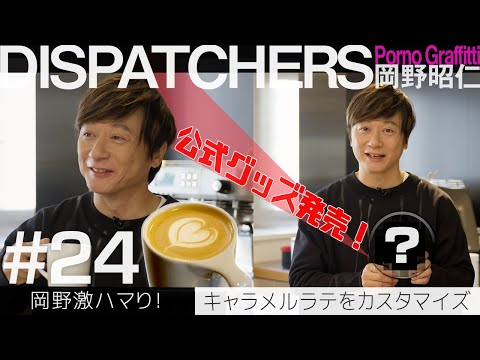 -岡野昭仁@キャラメルラテをカスタマイズ- / -Akihito Okano Customizes Caramel Lattes-