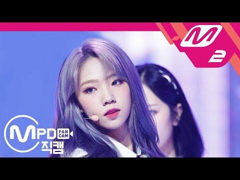[MPD직캠] 우주소녀 여름 직캠 '부탁해(SAVE ME, SAVE YOU)' (WJSN YEOREUM FanCam) | @MCOUNTDOWN_2018.9.20