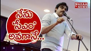 Janasena Chief Pawan Kalyan Top Priorities as a CM : TAL M..