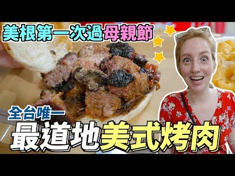 新手媽媽第一次過母親節!! 帶美國太太吃道地的美式烤肉!!【母親節特輯】