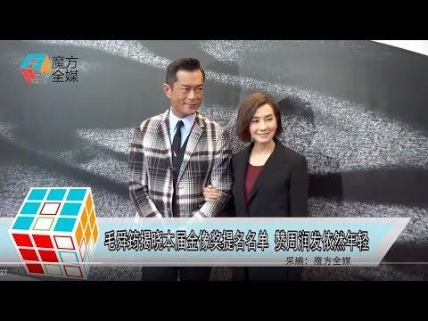 2019-02-12 毛舜筠揭曉本屆金像獎提名名單 讚周潤發依然年輕