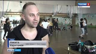 В Омске проходит третий международный фестиваль-конкурс хореографического искусства