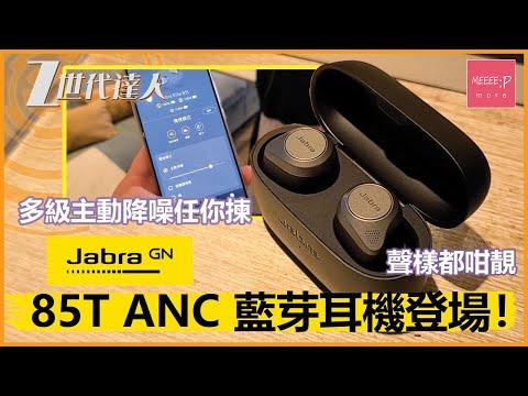 Jabra 85T ANC 藍芽耳機登場!聲樣都咁靚 多級主動降噪任你揀