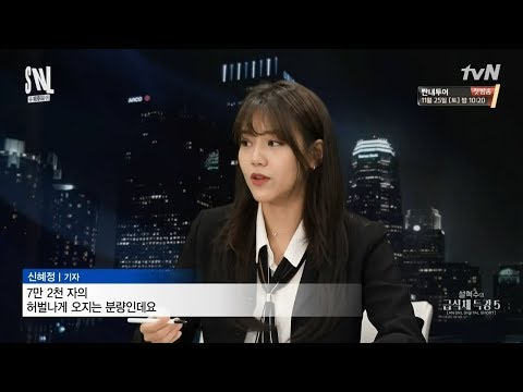 171111 tvN Saturday Night Live E32 (Hyejeong) - Link In Description