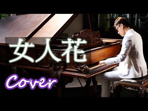女人花(梅豔芳) 鋼琴 Jason PIANO
