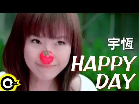 Baixar 宇恆-HAPPY DAY (官方完整版MV)