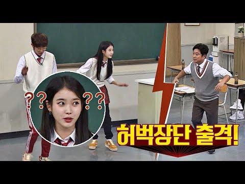 '허벅장단' 폭격에 무너진 아이유(IU)x이준기(Lee joongi)