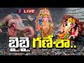 బై బై గణేశా..! LIVE : Ganesh Nimajjanam 2021 Updates | Tank Bund | Prime9 News