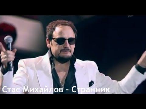Стас Михайлов - Странник (Только ты... Official video StasMihailov)