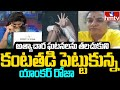 Anchor Roja gets emotional while recollecting Chaithra incident   Prime Debate With Roja   hmtv