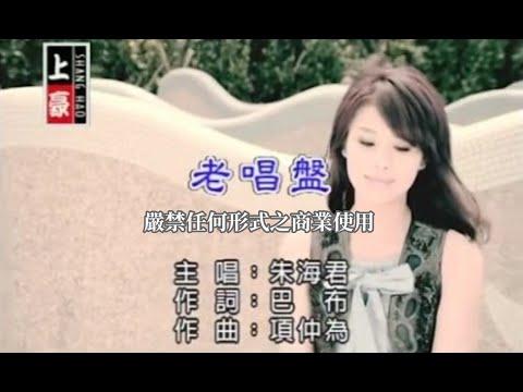 朱海君-老唱盤(練唱版)