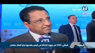 وزير السياحة اليمني: 90% من جهود الإغاثة يقدمها مركز الملك سلمان ...