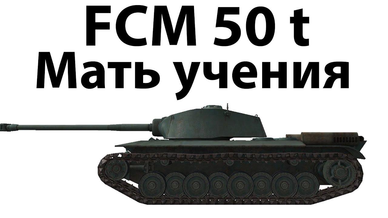 FCM 50 t - Мать учения