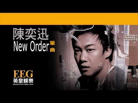 陳奕迅Eason Chan《New Order》OFFICIAL官方完整版[LYRICS][HD][歌詞版][MV]