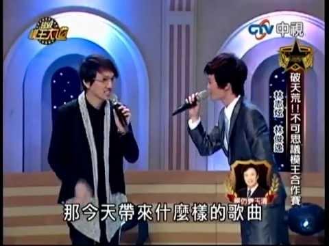 林志炫 林俊逸 - 超级模王大道 20120610