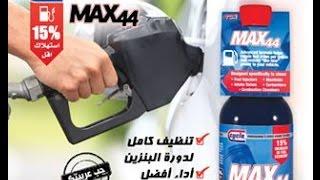 تجربتي مع منظف دورة الوقود دورة البنزين ماكس 44 max 44     -