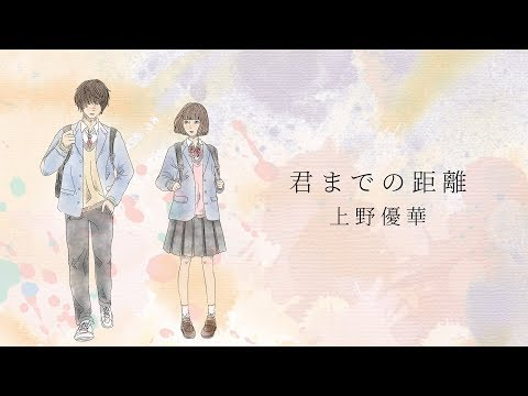 上野優華「君までの距離」Music Video