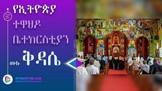 Ethiopian Orthodox Tewahido Kidase