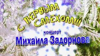 Михаил Задорнов С первым смехом!!!