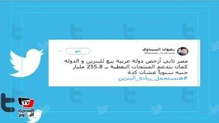 «هنستحمل زيادة البنزين» يتصدر تويتر.. ومغرد: «عشان الدولة توصل ...