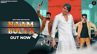 Naam Bolta – Amit Saini Rohtakiya Video HD