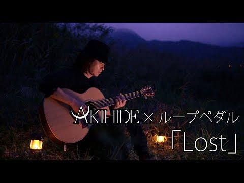 【生演奏】AKIHIDE × ループペダル #5.「Lost」