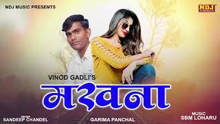Makhna – Sandeep Chandal – Miss Garima