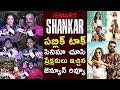Ismart Shankar Public Talk || Ismart Shankar Movie Public Response || Ram Pothineni || 2019