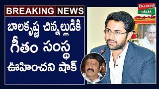 Balakrishna 2nd Son In Law Gets Promotion in Gitam Univers..