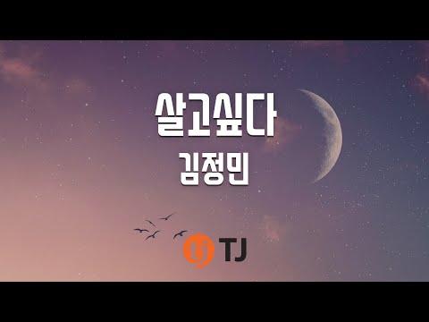 [TJ노래방] 살고싶다 - 김정민(Kim, Jung-Min) / TJ Karaoke