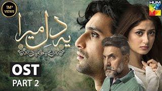 Ye Dil Mera | OST | Ahad Raza Mir & Sajal Aly | HUM Dramas